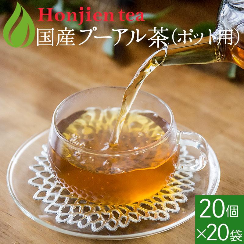 プーアル茶 国産 ダイエットプーアール茶 5g x 20p x 20袋 (2000g ポット用·ティーバッグ大) ほんぢ園 < 低カフェイン 中性脂肪 > 送料無料 /セ/