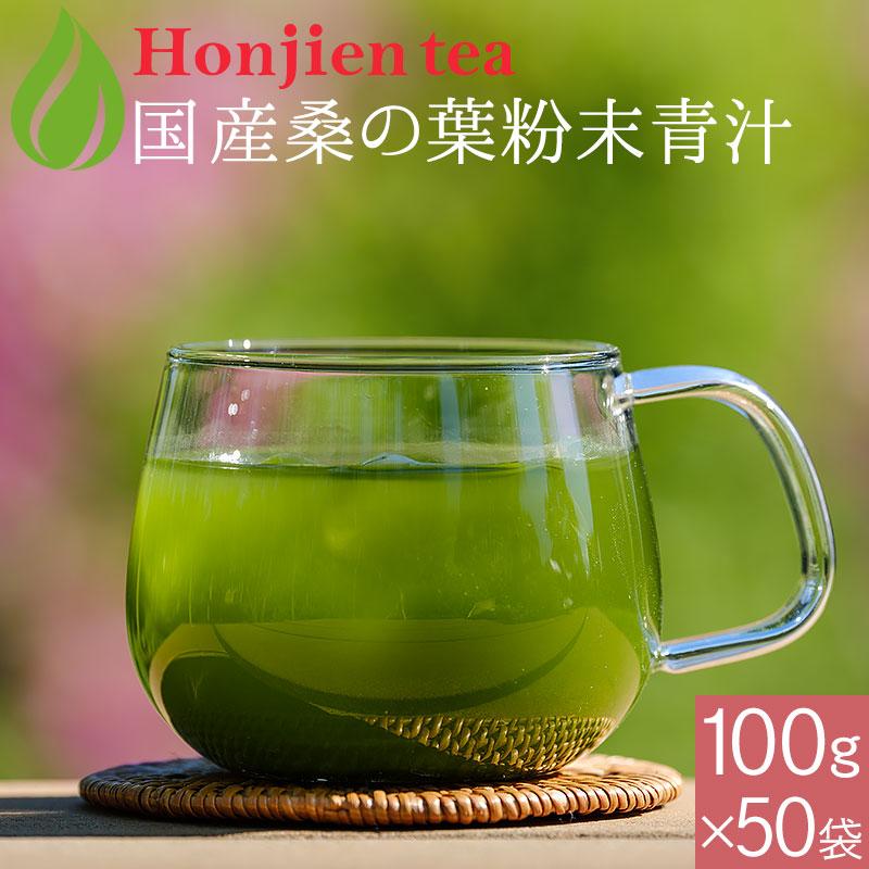 桑の葉茶 国産 桑の葉 粉末青汁 100g x 50袋 ほんぢ園 < ノンカフェイン 血糖値測定 > 送料無料 /セ/