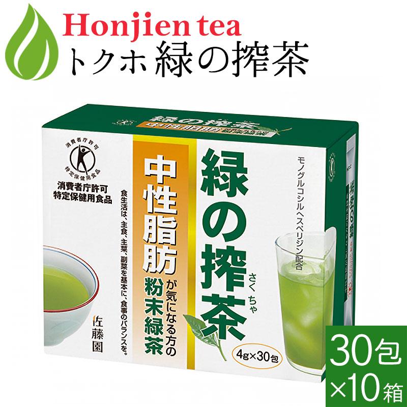 [ トクホ ] 中性脂肪が気になる方の「 緑の搾茶 」 4g x 30包 x 10箱 [ 特定保健用食品 ]< 粉末茶 粉末緑茶 個包装 緑茶 > 送料無料 /セ/