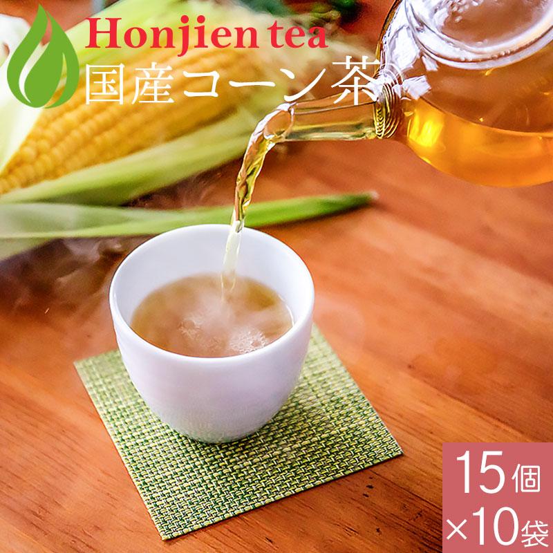 国産 コーン茶 4g x 15p x 10袋 ( 600g ティーバッグ ) ほんぢ園 < とうもろこし茶 ノンカフェイン 血圧測定 【SC】 > 送料無料 /セ/