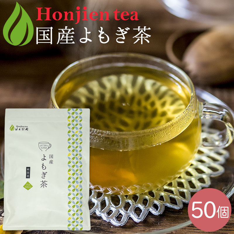 Mugwort tea from Japan - 3g x 50 tea bags - No pesticides during  cultivation period - from Tokushima prefecture - for poor circulation,  contains no