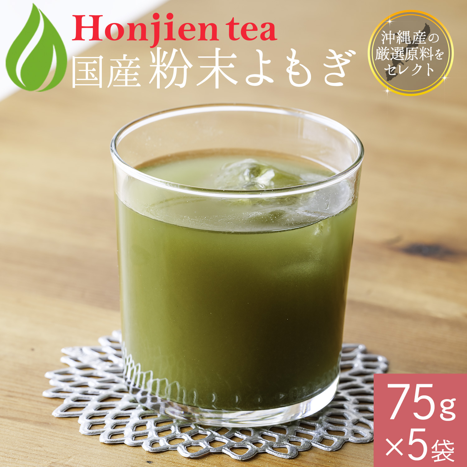 Mugwort powder tea from Japan - 75g x 5 packs - No pesticides during  cultivation period - for poor circulation, contains no caffeine, for moms  and