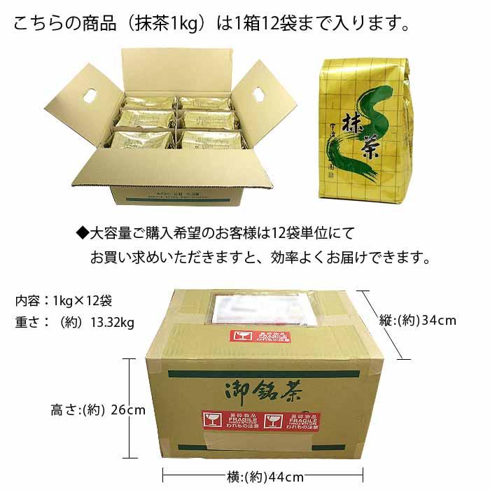 T food grade green tea 3, 1 kg bag x 12 set Ujiyamada Masahiro Koyama garden Matcha Green Tea Powder ptx