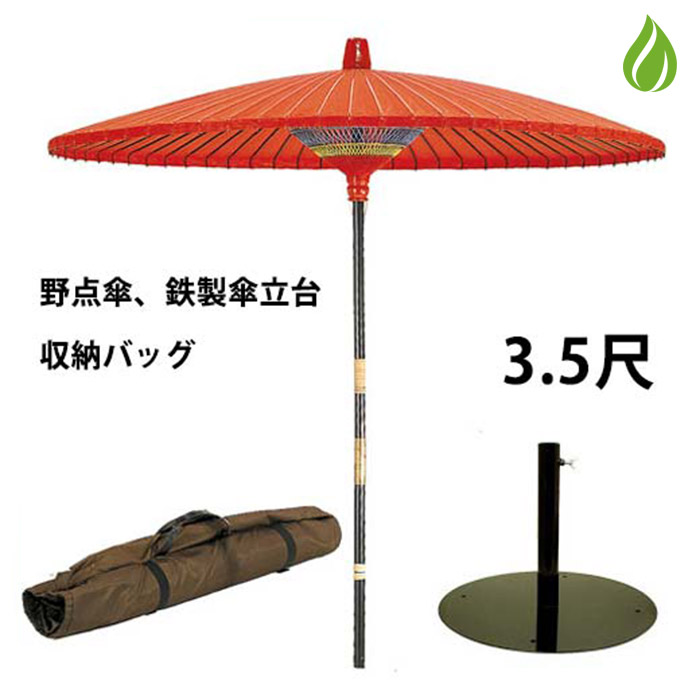 T【茶道具 野点傘】3.5尺 茶席用野点傘 3点セット(本体+鉄製 傘立て台+収納バッグ) 【宅配便配送】(z) のだてがさ インテリア 和傘 送料無料