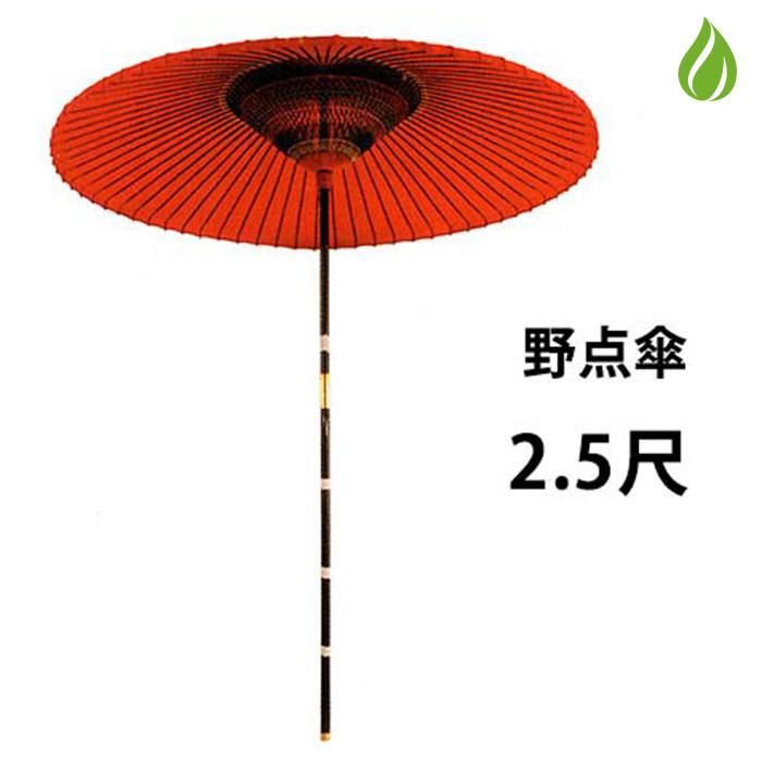 T【茶道具 野点傘】2.5尺 茶席用野点傘 【宅配便配送】(z) ptx のだてがさ インテリア 和傘 送料無料