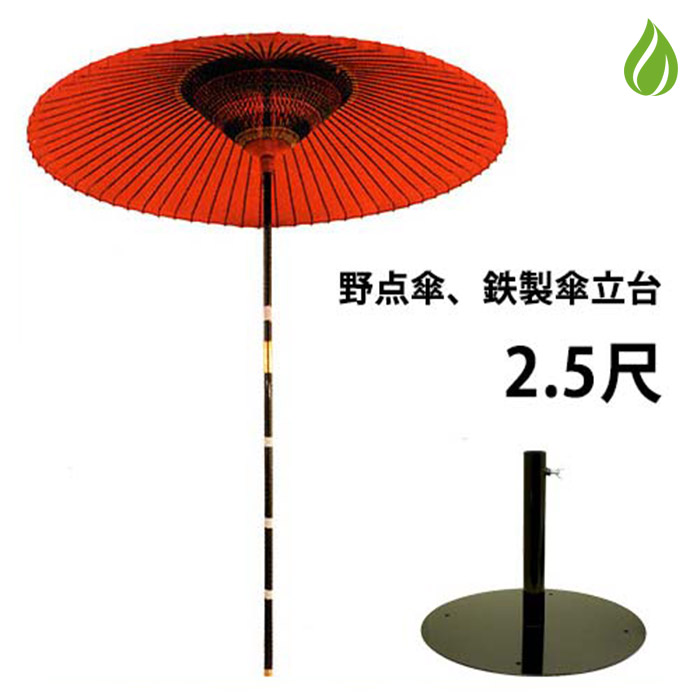 T【茶道具 野点傘】2.5尺 茶席用野点傘 2点セット(本体+鉄製傘立て台) 【宅配便配送】  のだてがさ インテリア 和傘 送料無料