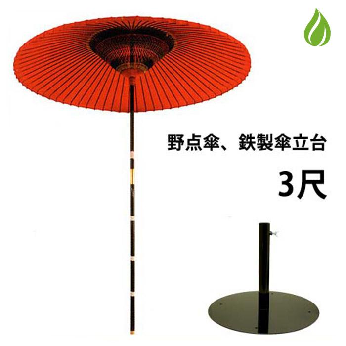 T【茶道具 野点傘】3尺 茶席用野点傘 2点セット(本体+鉄製 傘立て台) 【宅配便配送】 のだてがさ インテリア 和傘 送料無料
