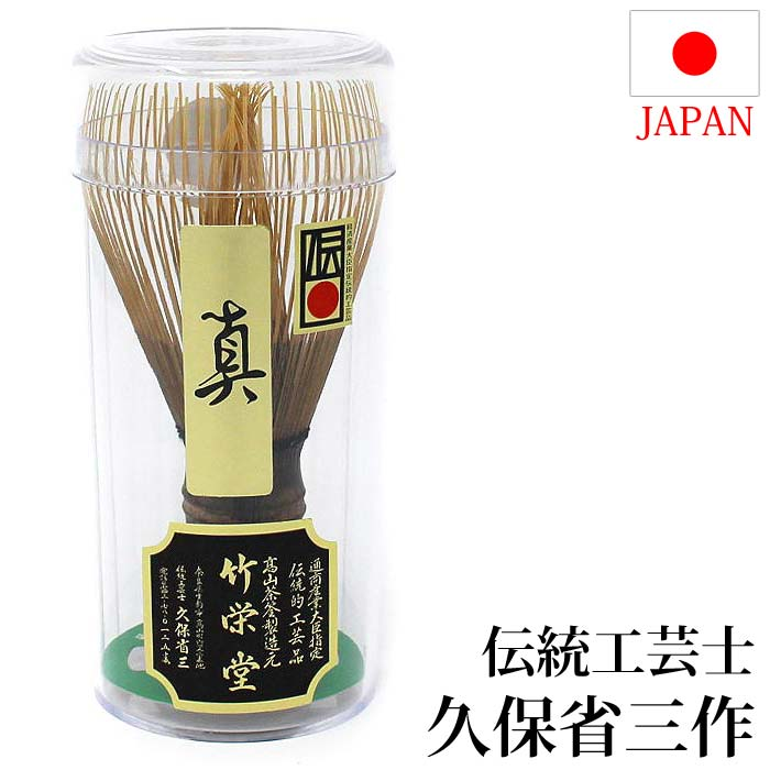 [Made in Japan] 茶道具 茶筅 日本製 高山茶筌 黒竹 真 伝統工芸士 久保省三作 国産 日本産 茶道 (z) 送料無料
