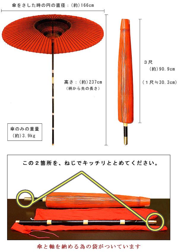 铁制茶道坐席事情野点数伞3尺+野点数伞架的台阶安排