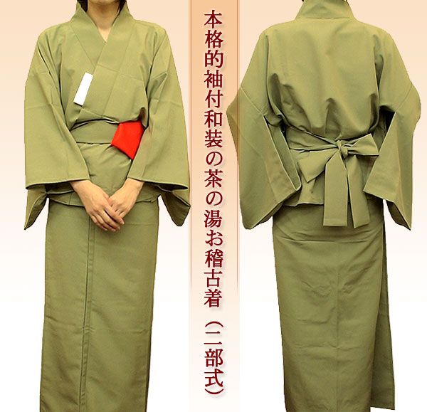 Full-scale armhole tea ceremony practice wear (two copies type) in Japanese dress