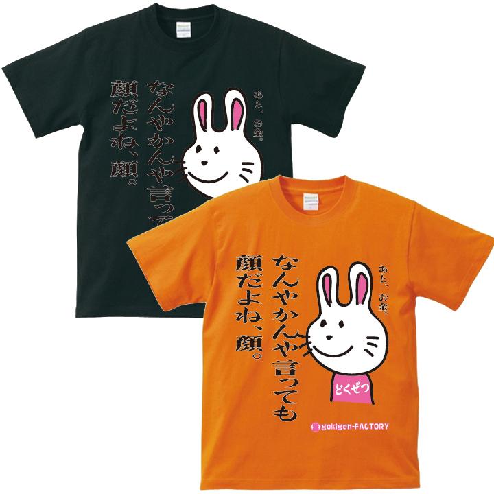 """胡涂虫研究所Gokigen-Factory毒骂兔子""""什么水壶即使说也脸dayone,脸。""""后来,钱 在黑橙子宴会,活动,派对!作为男女兼用的玩笑的T恤! 02P03Dec16"""