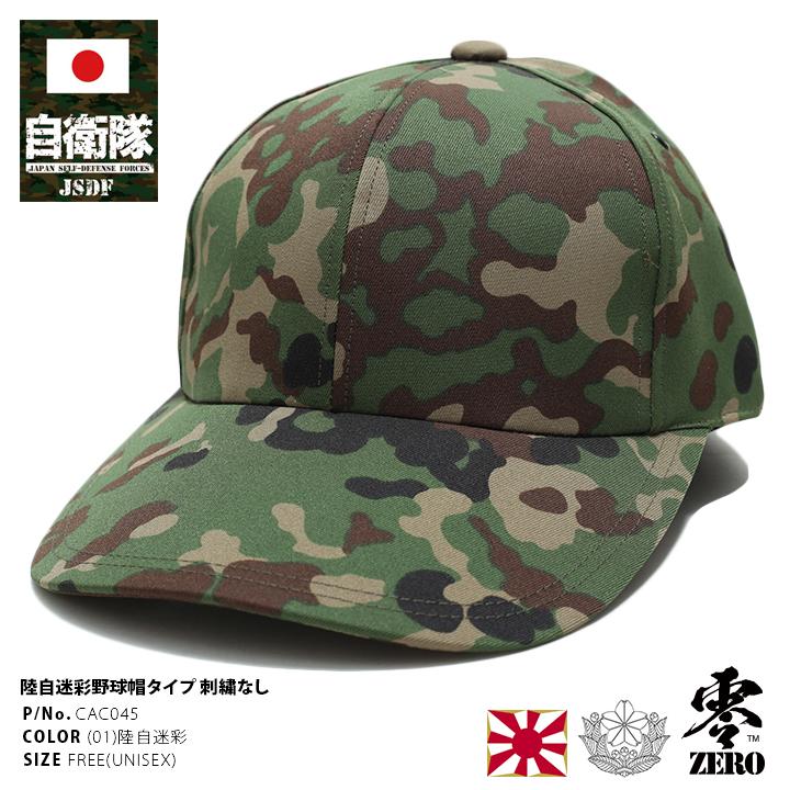 M-XL ランキング1位獲得 防衛省 自衛隊 グッズ 帽子 格安 価格でご提供いたします キャップ 早割クーポン ローキャップ メンズ CAC045 陸上自衛隊 陸自 日本製 CAP 野球帽 ボールキャップ 緑 ギフト カモ柄 M サバゲー 2L タクティカル XL サバイバルゲーム L 売店 PX カモフラ 大きいサイズ ミリタリー 迷彩 LL