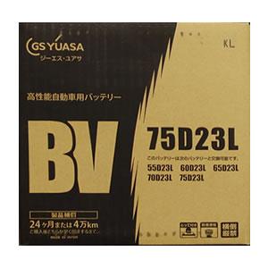 ●ポイント5.5倍●BV-75D23L(BV75D23L)【GSユアサ】(UN-75D23L(UN75D23L)ユニスターバッテリーの後継) [99]