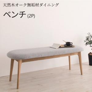 ●ポイント4.5倍●天然木オーク無垢材ダイニング KOEN コーエン ベンチ 2P (単品)[00]