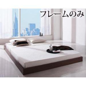 ●ポイント4.5倍●シンプルデザイン/ヘッドボードレスフロアベッド Rainette レネット ベッドフレームのみ ダブル[00]
