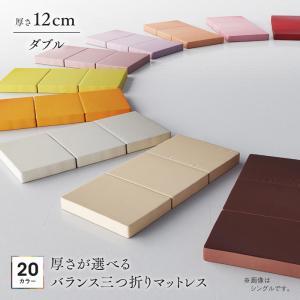●ポイント6倍●新20色 厚さが選べるバランス三つ折りマットレス ダブル 厚さ12cm[4D][00]