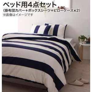●ポイント5倍●ナチュラルボーダーデザインカバーリング elmar エルマール ベッド用 キング4点セット[00]