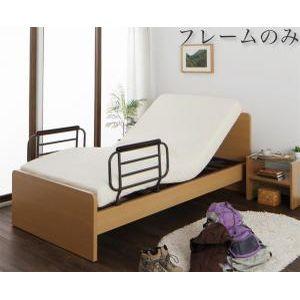 ●ポイント4.5倍●シンプル電動ベッド【ラクティータ】【フレームのみ】2モーター【非課税】[L][4D][00]