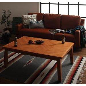 ●ポイント7倍●天然木アルダー材ヘリンボーン柄こたつテーブル Harriet ハリエット 4尺長方形(80×120cm)[1D][00]