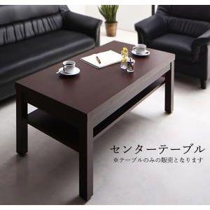 ●ポイント10.5倍●条件や目的に応じて選べる 重厚デザイン応接ソファセット Office Road オフィスロード センタ―テーブル W110[1D][00]