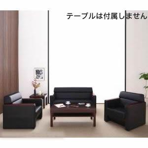 ●ポイント6.5倍●条件や目的に応じて選べる高級木肘デザイン応接ソファセット Office Grade オフィスグレード ソファ3点セット 1P×2+2P[1D][00]