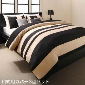 ●ポイント5倍●日本製・綿100% エレガントモダンボーダーデザインカバーリング winkle ウィンクル 布団カバーセット 和式用 43×63用 ダブル4点セット[00]