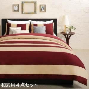 ●ポイント5倍●日本製・綿100% エレガントモダンボーダーデザインカバーリング winkle ウィンクル 布団カバーセット 和式用 50×70用 ダブル4点セット[00]