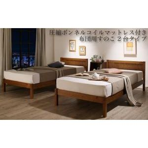 ●ポイント6.5倍●セットでお買い得 カントリー調天然木パイン材すのこベッド 圧縮ボンネルコイルマットレス付き 布団用すのこ 2台タイプ シングル[1DS][00]