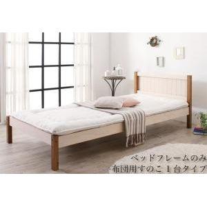●ポイント4.5倍●セットでお買い得 カントリー調天然木パイン材すのこベッド ベッドフレームのみ 布団用すのこ 1台タイプ シングル[1DS][00]