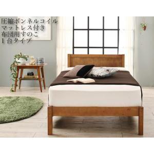 ●ポイント7.5倍●セットでお買い得 カントリー調天然木パイン材すのこベッド 圧縮ボンネルコイルマットレス付き 布団用すのこ 1台タイプ シングル[1DS][00]
