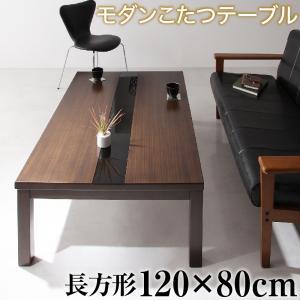●ポイント14.5倍●アーバンモダンデザインこたつテーブル GWILT グウィルト 4尺長方形(80×120cm)【※掛け敷き布団は付属しません】[00]
