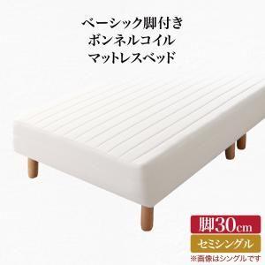 ●ポイント4.5倍●ベーシック脚付きマットレスベッド ボンネルコイルマットレス セミシングル 脚30cm[00]