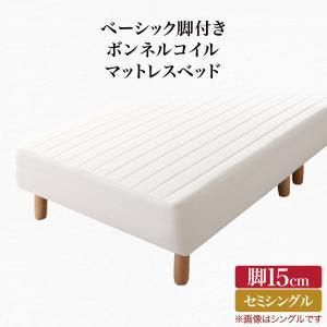 ●ポイント4.5倍●ベーシック脚付きマットレスベッド ボンネルコイルマットレス セミシングル 脚15cm[00]