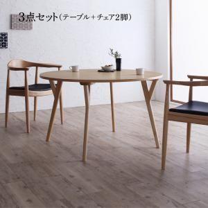 ●ポイント6.5倍●デザイナーズ北欧ラウンドテーブルダイニング Auch オーシュ 3点セット(テーブル+チェア2脚) 直径120[B][00]