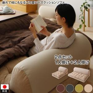 ●ポイント6.5倍●座れて枕にもなるごろ寝ビーズクッションチェア 2点セット 1P+2P[4D][00]