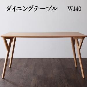 ●ポイント7倍●座り心地にこだわったポケットコイルリビングダイニング Edd エド ダイニングテーブル W140(単品)[L][00]