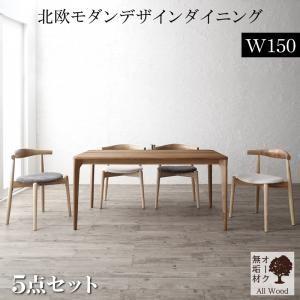 ●ポイント10.5倍●天然木オーク無垢材テーブル北欧モダンデザインダイニング JITER ジター 5点セット(テーブル+チェア4脚)[00]