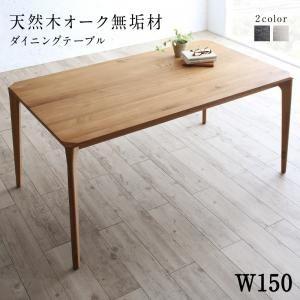 ●ポイント7倍●天然木オーク無垢材ダイニング GLOWI グローイ ダイニングテーブル W150 (単品)[L][00]