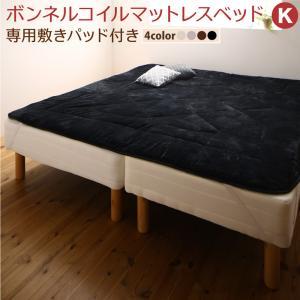 ●ポイント4.5倍●専用 敷きパッドが選べる 移動・搬入・掃除がらくらく 分割式脚付きマットレスベッド マットレスベッド ボンネルコイルマットレス 敷きパッド付 キング(SS+S)[L][00]