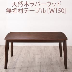 ●ポイント5倍●体に馴染むカーブデザインチェアと無垢材テーブルのプレミアムダイニング COURBE クールブ ダイニングテーブル 150cm (単品)[1D][00]