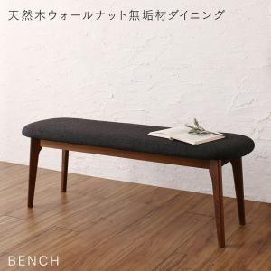 ●ポイント5倍●天然木ウォールナット無垢材ダイニング ANRAVEL アンラベル ベンチ 2P (単品)[00]