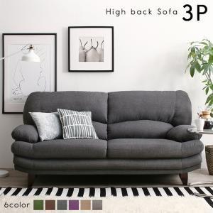●ポイント6.5倍●日本の家具メーカーがつくった 贅沢仕様のくつろぎハイバックソファ ファブリックタイプ ソファ 3P (単品)[4D][00]