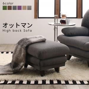 ●ポイント6.5倍●日本の家具メーカーがつくった 贅沢仕様のくつろぎハイバックソファ ファブリックタイプ オットマン (単品)[4D][00]