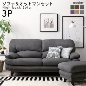 ●ポイント6.5倍●日本の家具メーカーがつくった 贅沢仕様のくつろぎハイバックソファ ファブリックタイプ ソファ&オットマンセット 3P[4D][00]
