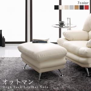 ●ポイント6.5倍●日本の家具メーカーがつくった 贅沢仕様のくつろぎハイバックソファ レザータイプ オットマン (単品)[4D][00]