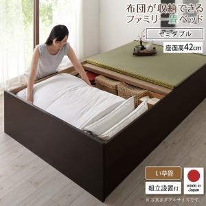 ●ポイント6.5倍●組立設置付 日本製・布団が収納できる大容量収納畳連結ベッド 陽葵 ひまり ベッドフレームのみ い草畳 セミダブル 42cm[4D][00]