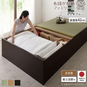 ●ポイント10.5倍●組立設置付 日本製・布団が収納できる大容量収納畳連結ベッド 陽葵 ひまり ベッドフレームのみ 美草畳 セミダブル 42cm[4D][00]