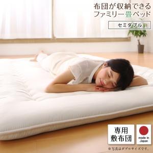 ●ポイント4.5倍●日本製・布団が収納できる大容量収納畳連結ベッド 陽葵 ひまり 専用別売品(敷き布団) セミダブル[4D][00]