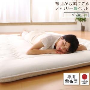 ●ポイント6.5倍●日本製・布団が収納できる大容量収納畳連結ベッド 陽葵 ひまり 専用別売品(敷き布団) ダブル[4D][00]