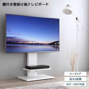 ●ポイント4.5倍●壁掛け風テレビ台 Stand-TV スタンドTV ロータイプ[1D][00]